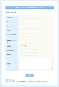 インストラクター認定講座通信申し込みフォームのサンプルです。