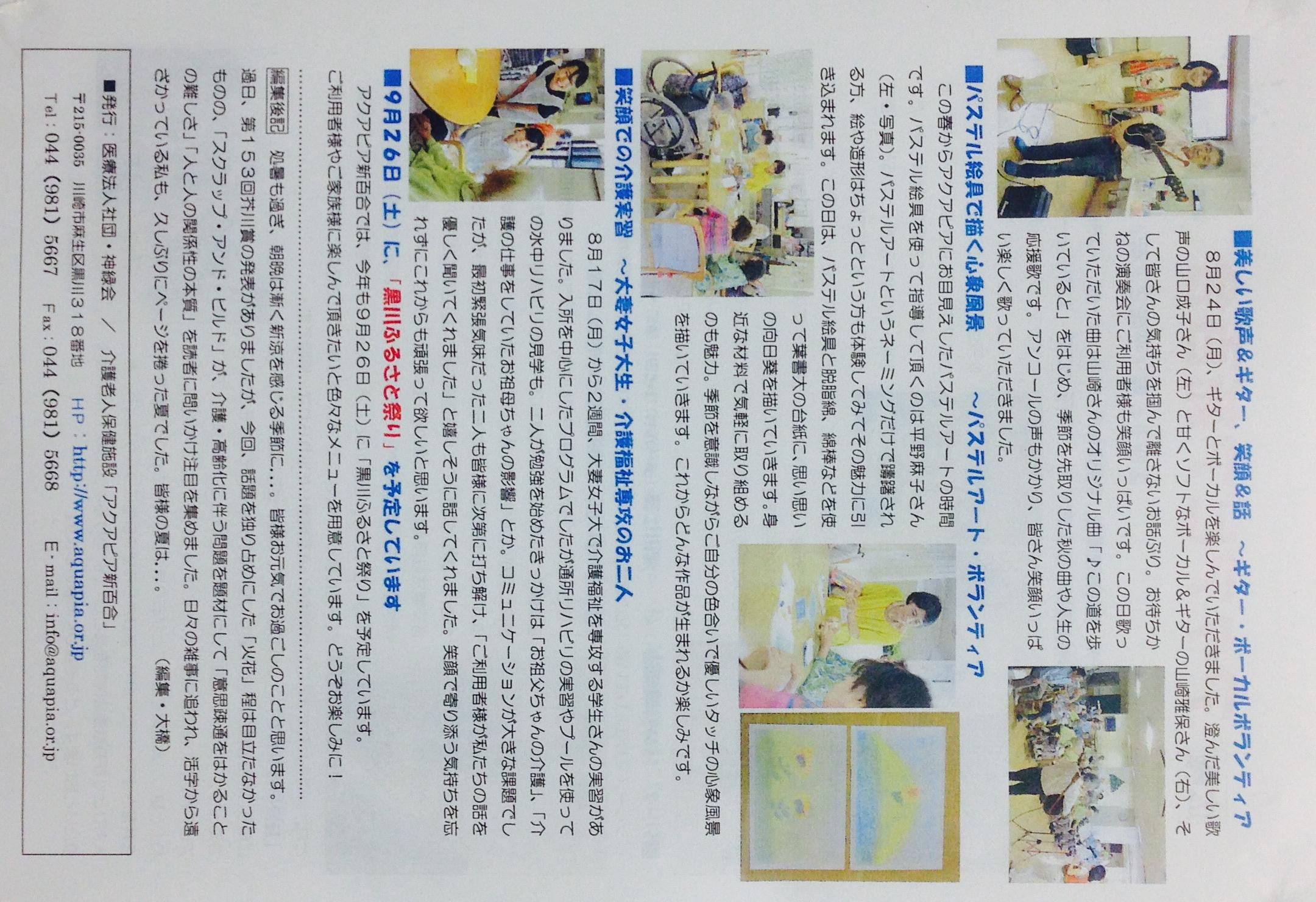 高齢者介護施設アクアピア新百合ヶ丘でのパステルアート教室の様子が掲載された広報誌の写真です。
