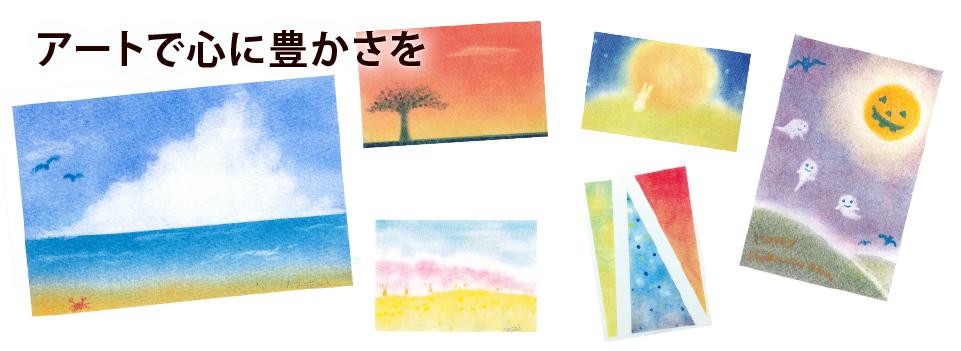 3色パステルアート|アートセラピーの資格取得・パステルアートの描き方を学ぶ