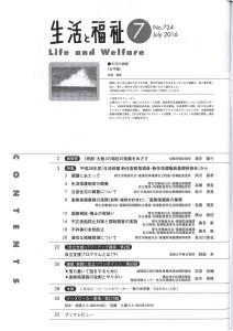 1607H2_生活と福祉