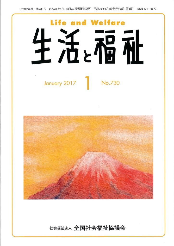 3色パステルアート,パステルアート,作品,富士山,赤富士,1月,高齢者レク