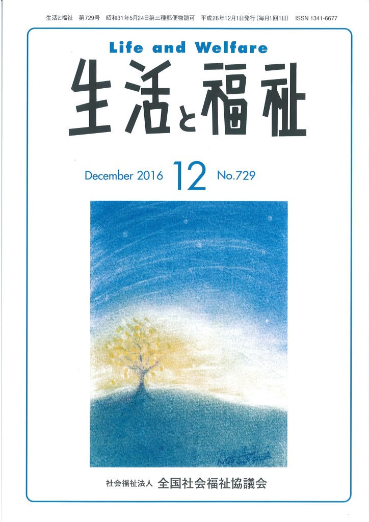 パステルアート,12月,冬,作品例
