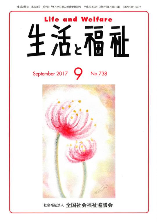 月刊誌生活と福祉の表紙絵。3色パステルアートで描いた彼岸花です。