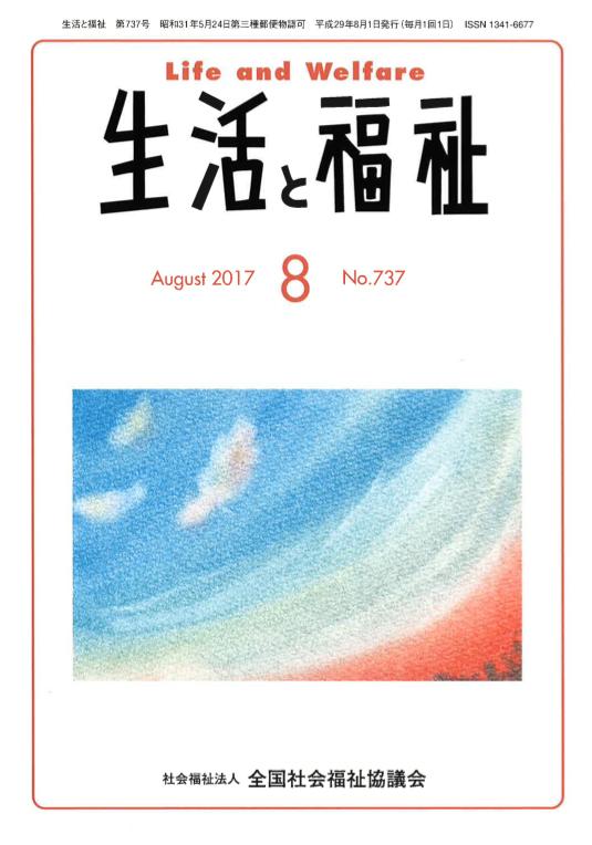 3色パステルアートの作品のメディア掲載情報「生活と福祉」8月号の表紙です。