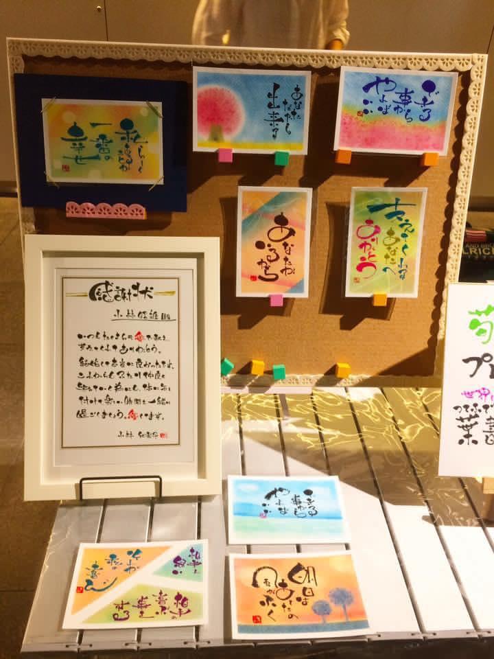 3色パステルアートと筆文字とのコラボ作品