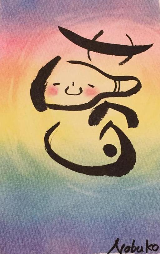 筆文字と3色パステルアートのコラボ作品です