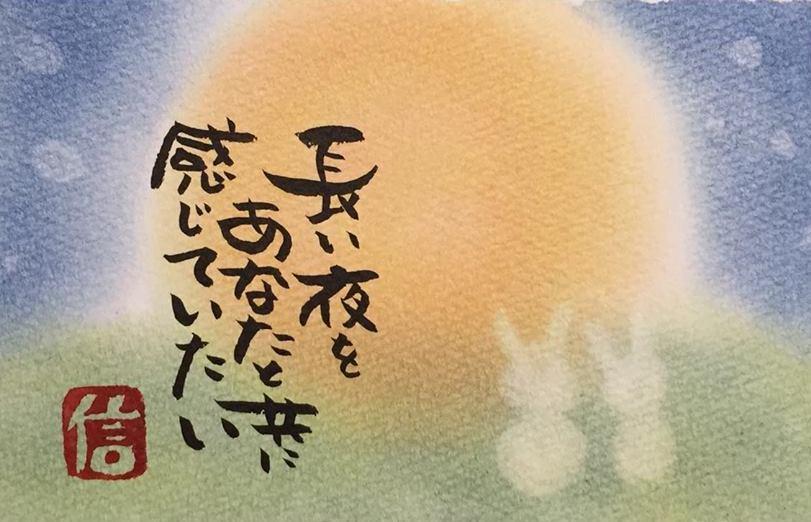 3色パステルアートと筆文字のコラボ作品です