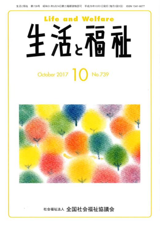 生活と福祉雑誌の表紙の絵です。3色パステルアートで描かれています。