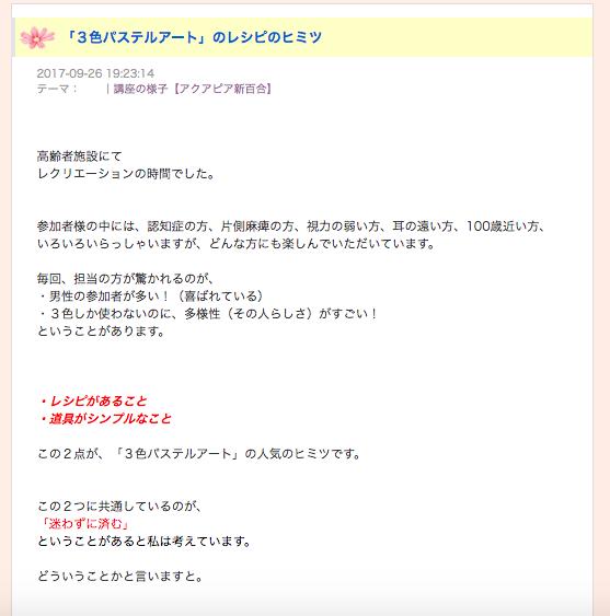 インストラクター平野麻子さんのブログの画像