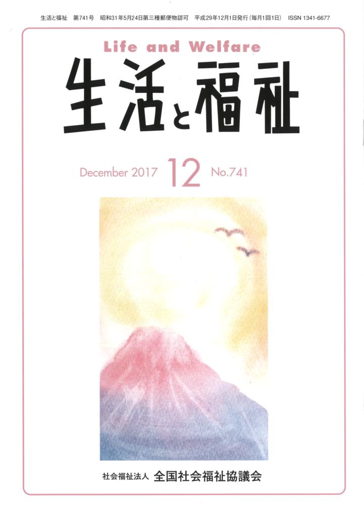 3色パステルアートで描いた富士山の作品