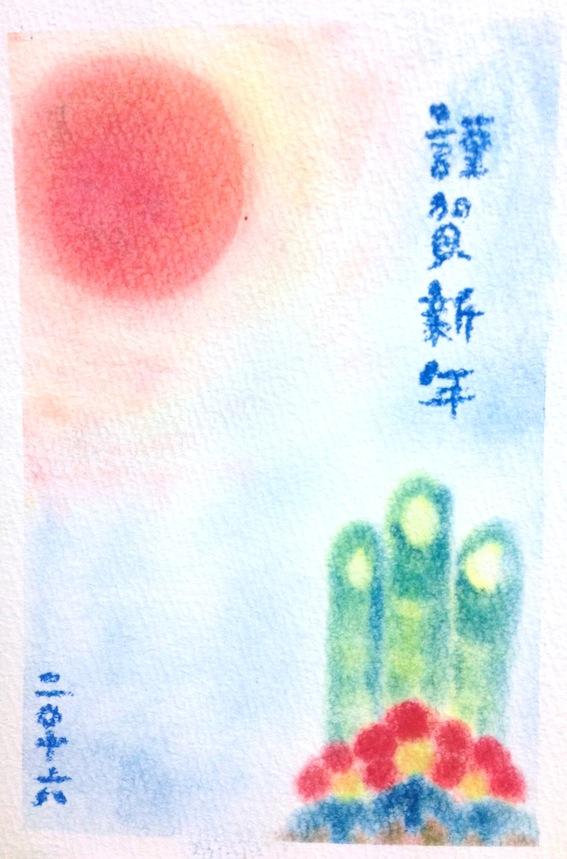 パステルアート正月の作品『年賀状』。左上から縁起の良い真っ赤な朝日が照らしてきます。右下にあるのはお正月定番の門松。謹賀新年の文字が可愛らしいパステルアートで描いた年賀状です。