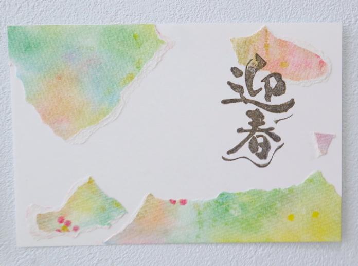 パステルアート年賀状作品3