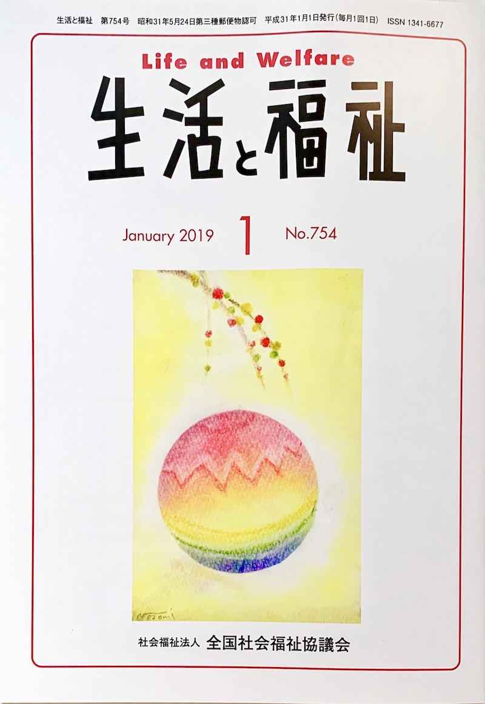 パステルアート1月表紙絵『まる』カラフルな鞠の絵です