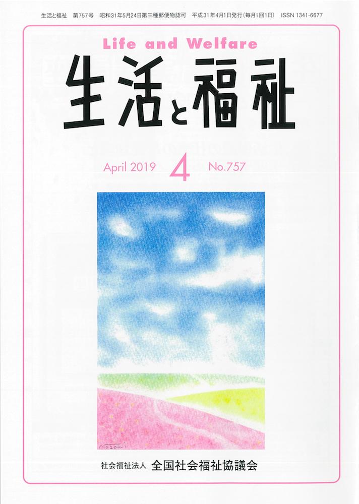 春のパステルアート作品。月刊誌生活と福祉の表紙絵です。春らしい真っ青な空に、桃・黄・黄緑色の段々お花畑が描かれています。